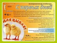 """""""Глебушка"""" для цыплят с первых дней, 800 гр"""