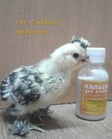 Кальций для птенцов 150 гр