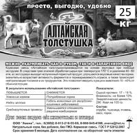 Алтайская толстушка 20 кг