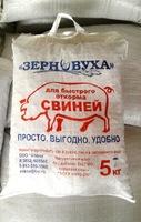 Зерновуха для быстрого откорма свиней 5кг, шт